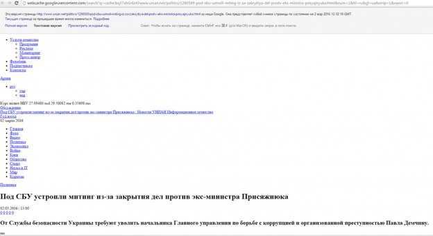 УНИАН за $12 тысяч удалил статью про митинг под СБУ. Вадим Симонов и Николай Присяжнюк отмывают свои имена. Расследование